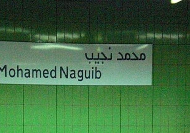 حريق جزئي بهواية التكييف بمحطة محمد نجيب.. وانتظام حركة المترو