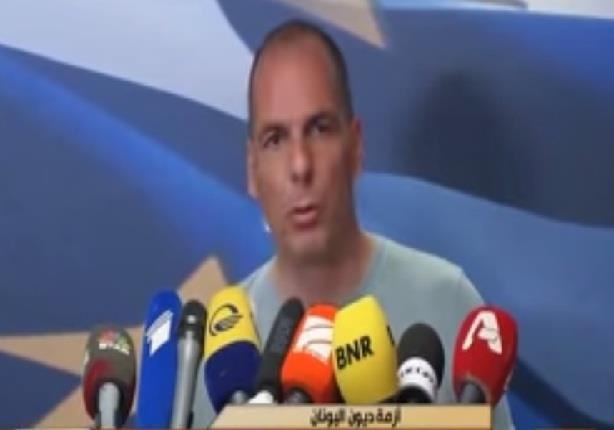 وزير المالية اليوناني يعلن استقالته بعد رفض اليونانيين خطة إنقاذ أثينا