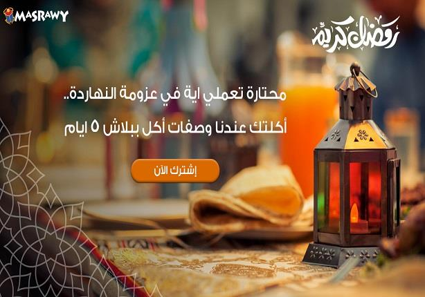 لعملاء مصراوي .. 5 أيام ببلاش