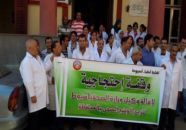 أطباء أسيوط يواصلون وقفاتهم الاحتجاجية للمطالبة بإقالة وكيل الوزارة