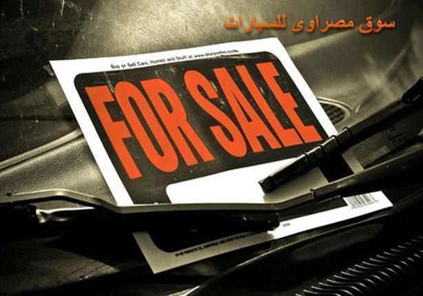 أسعار السيارات المستعملة في مصر بدءً من 10 آلاف جنيه