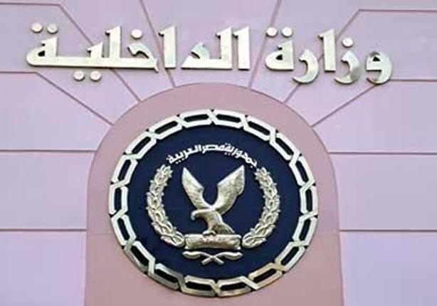 الداخلية: القبض على ٣٦ عناصر الإخوان بالمحافظات