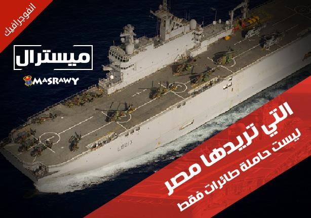 تفاصيل صفقة مصر الجديدة ميسترال