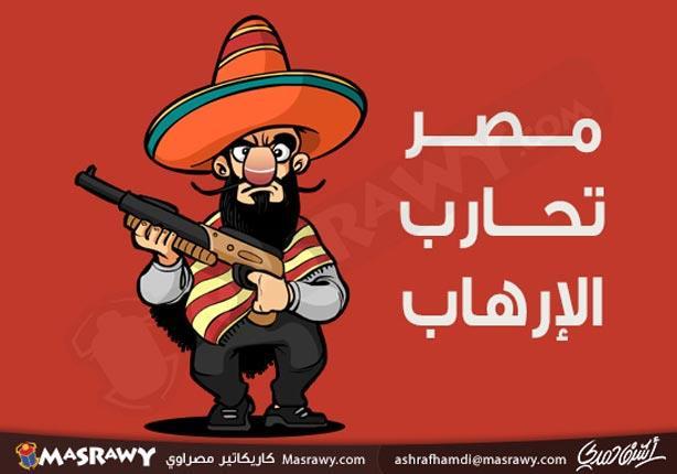 مصر تحارب الارهاب