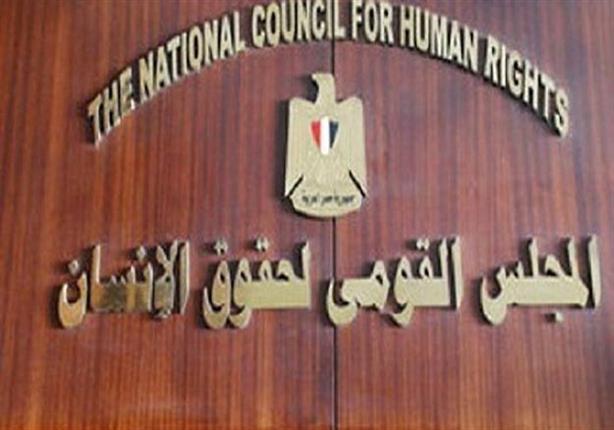 """انسحاب أعضاء من اجتماع القومي لحقوق الإنسان: علمنا بمؤتمر """"العقرب"""" قبله بساعات"""