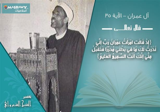 تفسير الشعراوي للآية 35 من سورة آل عمران
