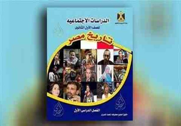 بعد تداول صورة مغلوطة.. ننشر غلاف كتاب التاريخ للصف الأول الثانوي