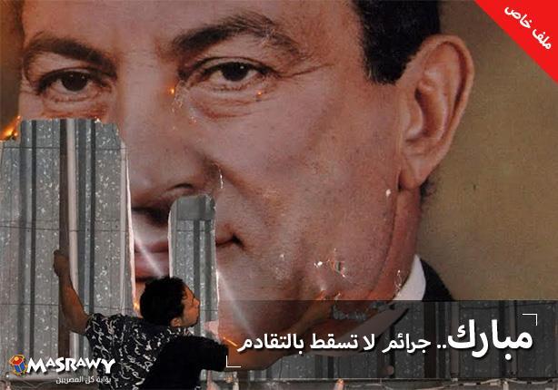 مبارك.. جرائم لا تسقط بالتقادم (ملف خاص)