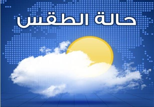 برودة وأمطار على القاهرة وعدة مناطق.. والأرصاد: الطقس سيتغير خلال ساعات