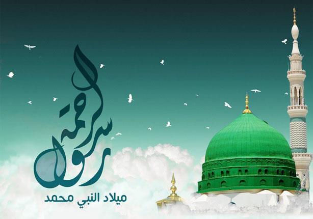 4 أمور للاحتفال بميلاد النبي