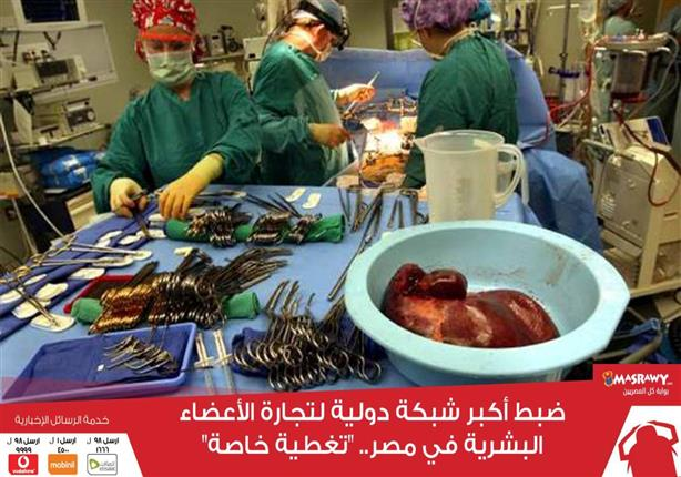"""ضبط أكبر شبكة دولية لتجارة الأعضاء البشرية في مصر.. """"تغطية خاصة"""""""