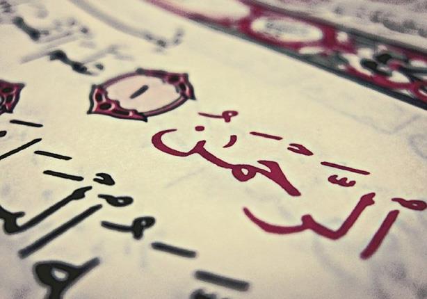 أهم 4 أسرار في سورة الرحمن