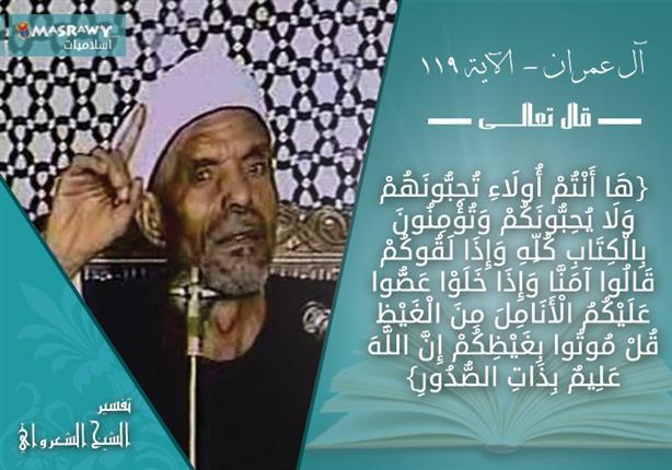 تفسير الشيخ الشعراوي لأحوال المؤمنين مع الكافرين