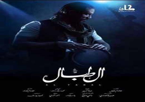 """بالفيديو- في البرومو الرسمي.. أمير كرارة مهرب يرتدي زي """"الطبال"""""""