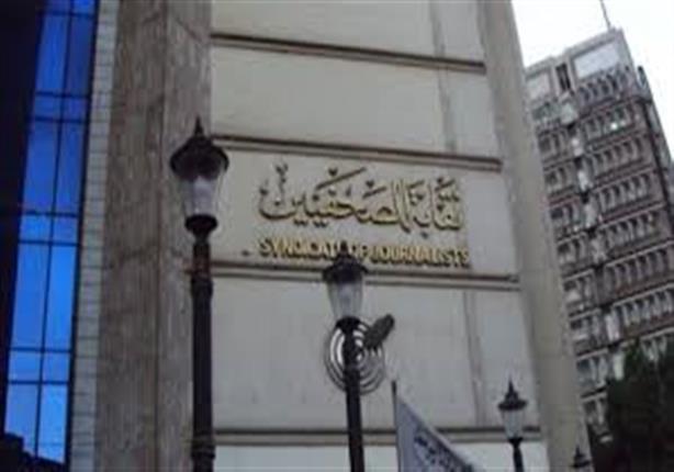رداً علي حبس «النقيب».. «نعش وشارات سوداء» فى «عمومية الصحفيين»