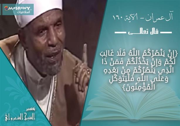 تفسير الشيخ الشعراوي لأسباب النصر على الأعداء