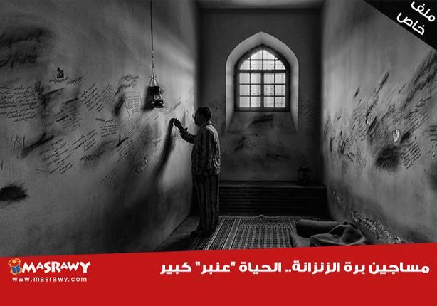 """مساجين برة الزنزانة.. الحياة """"عنبر"""" كبير (ملف خاص)"""