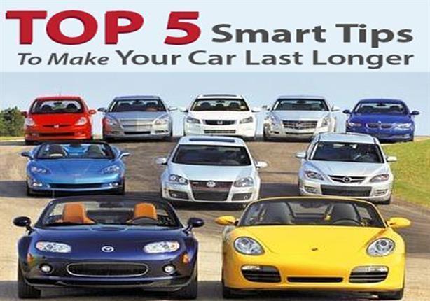 لسيارة تدوم أطول دون أعطال.. إليك 5 نصائح هامة
