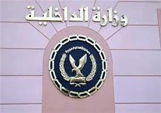 الداخلية: استحداث غرفة عمليات مركزية بالقاهرة للاطمئنان على الحجاج