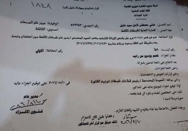 """""""ائتلاف العاملين بالكهرباء"""" يناشد السيسي بالتدخل لـ""""رفع الظلم عنهم"""" - صور"""