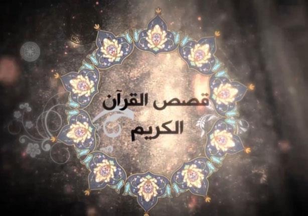 الشيخ الشعراوى يحكى لنا قصه الأخوة الأربعه