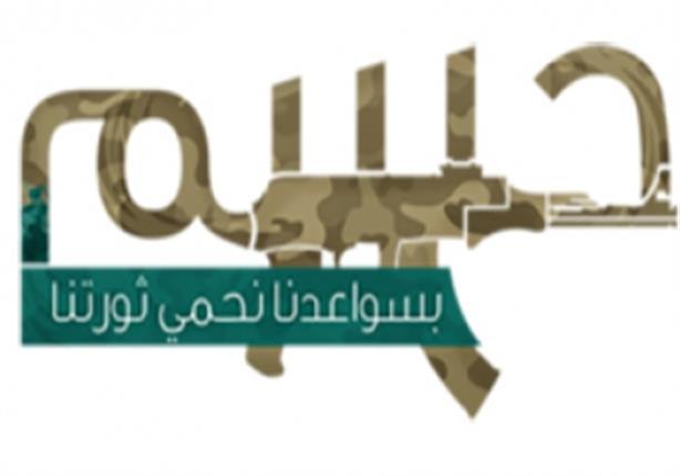 خبير أمني بعد  هاشتاج  حسم الإرهابية:  اللي بيقول مبيعملش