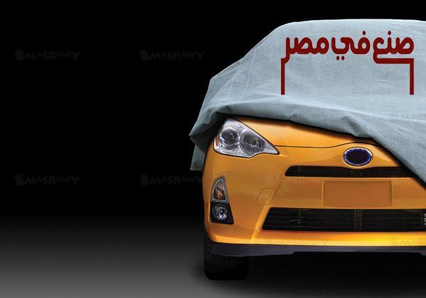 حقيقة تصنيع سيارة مصرية 100% خلال 2017