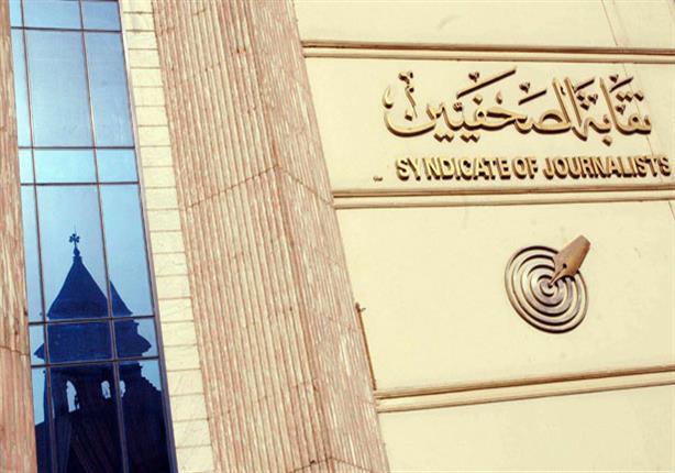 نقابة الصحفيين تلاحق منتحلي الصفة في الإسكندرية بالتنسيق مع الأمن