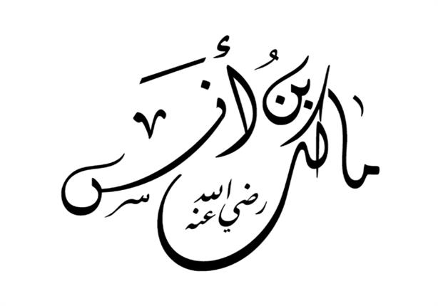 روائع أقوال الإمام مالك بن أنس