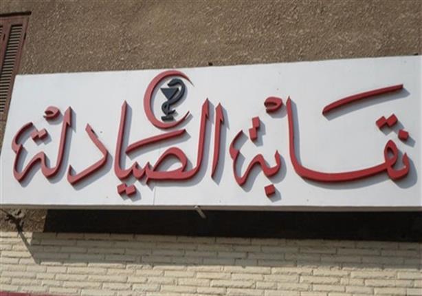 صيادلة الإسكندرية تحذر من عقار لضغط الدم.. وتطلب سحبه من الأسواق