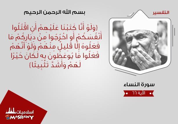 خواطر الشعراوي.. لمصير مخالفة أوامر الله ورسوله