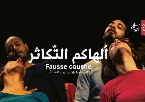 أزمة فنية فى تونس بسبب  آية قرآنية