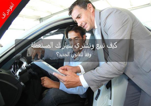 كيف تبيع وتشتري سيارتك المستعملة وفقاً للقانون الجديد؟ (انفوجراف)