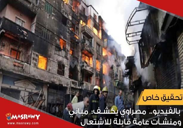 بالفيديو .. مصراوي يكشف: مباني ومنشآت عامة قابلة للاشتعال (تحقيق)