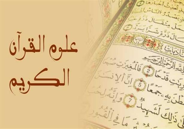 بالفيديو: إشارات قرآنية منذ آلاف السنين يؤكدها العلم الحديث الآن