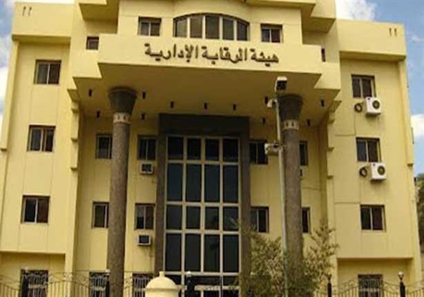 الرقابة الإدارية: ضبط 3 قضايا رشوة بينهم مأمور ضرائب ومسؤول بكفر الشيخ