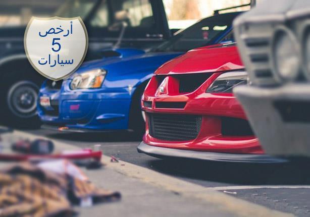 ارخص 5 سيارات مستعملة في مصر