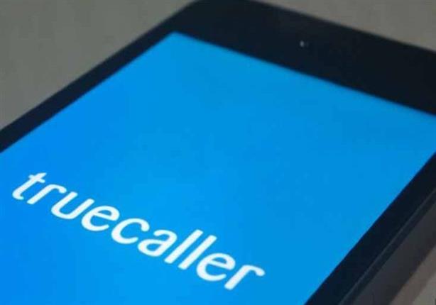 """""""تروكولر"""" تتعاون مع جوجل لتطوير خدمة مكالمات الفيديو للمستخدمين"""