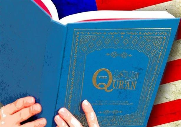 3 نساء أمريكيات يقدمن أفضل ترجمة إنجليزية لمعاني القرآن