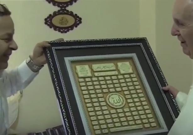 بالصور والفيديو .. عائلة مسلمة في إيطاليا تهدي بابا الفاتيكان لوحة لأسماء الله الحسنى