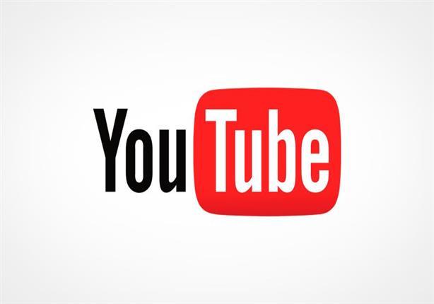 """سكاي نيوز: لهذا السبب يطلب """"يوتيوب"""" المساعدة من مُستخدميه"""