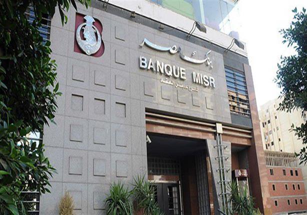 بنك مصر يعتزم افتتاح مكتب تمثيل بروسيا خلال النصف الثاني من العام الجاري