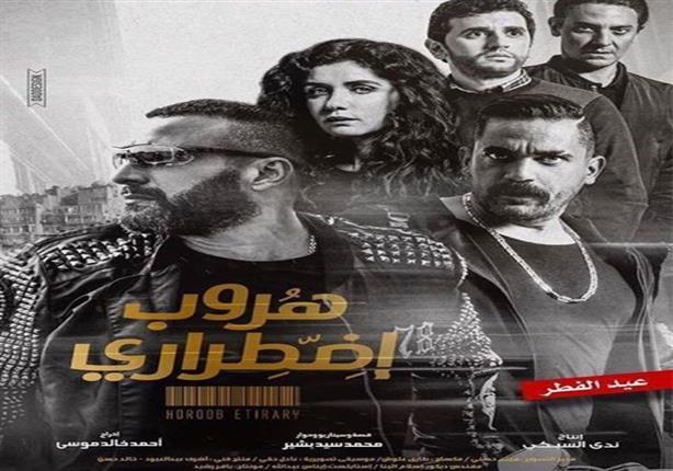 """بالفيديو- أحمد السقا يكشف عن البرومو الرسمي لفيلمه """"هروب اضطراري"""""""