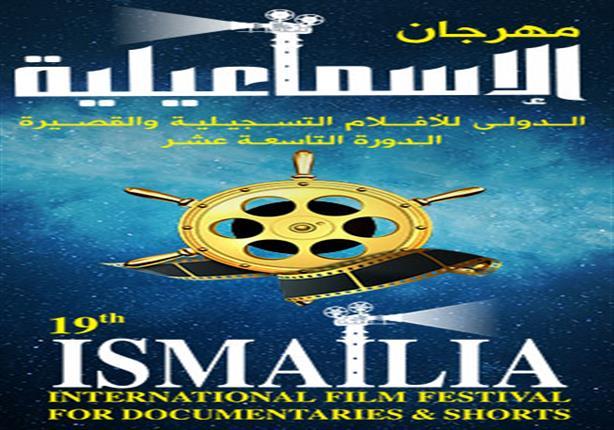 افتتاح الدورة الـ19 من مهرجان الإسماعيلية للأفلام التسجيلية والروائية