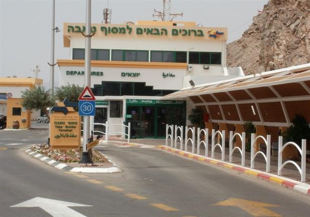 فتح معبر طابا أمام الإسرائيليين للعبور إلى سيناء