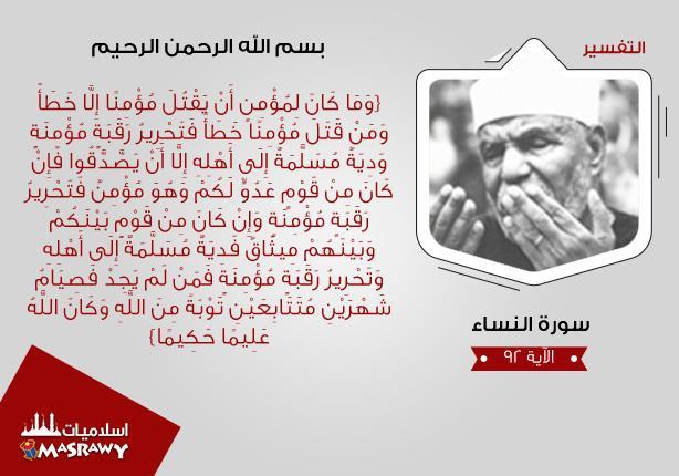 خواطر الشعراوي.. عقوبة قتل النفس فى القرآن الكريم