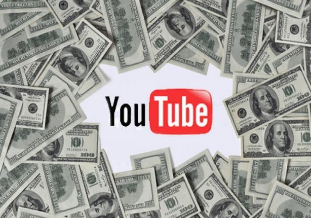 كيف يجعلك  يوتيوب  مليونيرًا؟