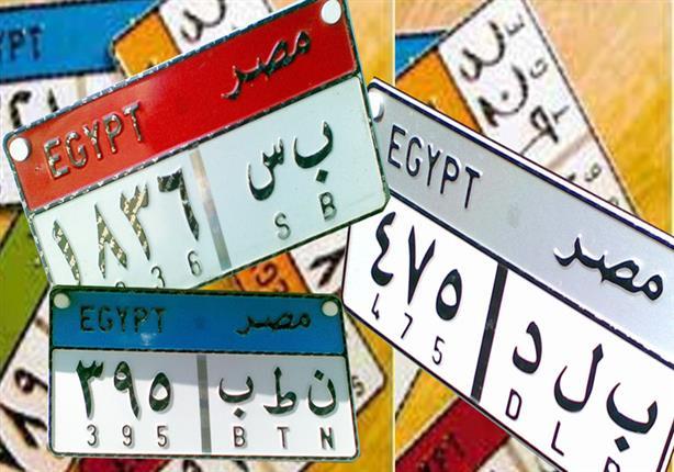 المرور تبيع لوحة (أهم واحد في مصر) بمليون و940 ألف جنيه