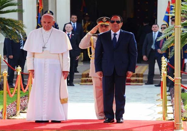 بابا الفاتيكان يصل القاهرة في زيارة تاريخية . اليوم الجمعة 28 أبريل 2017