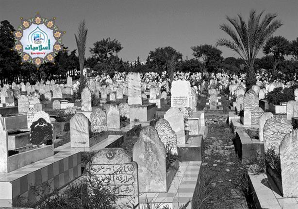 البحوث الإسلامية: بيع المقابر المدفون فيها غير جائز شرعا
